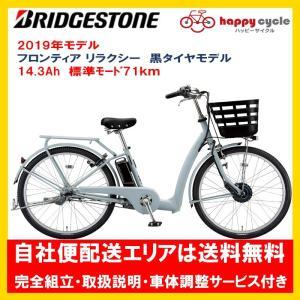 電動自転車 ブリヂストン フロンティア リラクシー 黒タイヤモデル 14.3Ah 26インチ 201...