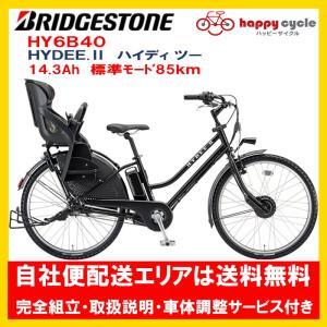 電動自転車 子供乗せ ブリヂストン HYDEE.II (ハイディ ツー) 14.3Ah_26インチ 2020年 完全組立  自社便送料無料(土日配送対応)|happy-cycle-setagaya