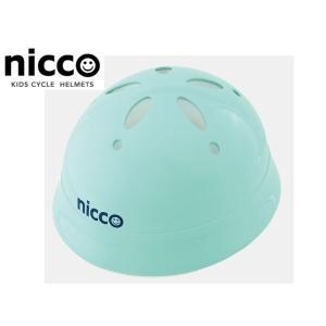 自転車 子ども用ヘルメット nicco ベビーLヘルメット 送料無料 |happy-cycle-setagaya