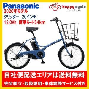 電動自転車 パナソニック グリッター(GLITTER) 12.0Ah 20インチ 2020年 完全組立 自社便送料無料(土日配送対応)|happy-cycle-setagaya