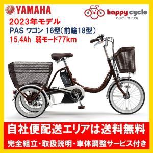 電動自転車 ヤマハ PAS ワゴン(パスワゴン)15.4Ah 2019年3輪車 安全整備士による完全組立  自社便送料無料|happy-cycle-setagaya