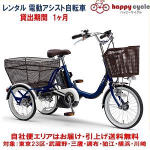 レンタル 1ヶ月 電動自転車 3輪車 ヤマハ PAS ワゴン 15.4Ah 適応身長139以上 自社便エリア対象(送料無料)|happy-cycle-setagaya