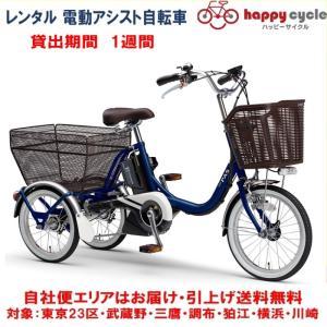 レンタル 1週間 電動自転車 3輪車 ヤマハ PAS ワゴン 15.4Ah 適応身長139以上 自社便エリア対象(送料無料)|happy-cycle-setagaya