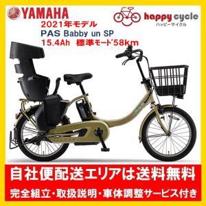 電動自転車 子供乗せ ヤマハ PAS Babby un SP リヤチャイルドシート付き(パス バビー...