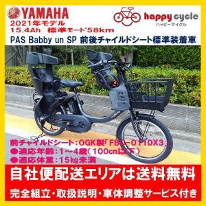 電動自転車 3人子供乗せ ヤマハ PAS Babby un SP 前後チャイルドシート付き(パス バ...