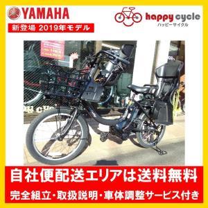 電動自転車 3人乗り 子供乗せ ヤマハ PAS Babby un (パスバビーアン) 前後チャイルドシート付 2019年 自社便エリア送料無料(土日対応)|happy-cycle-setagaya