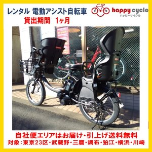 電動自転車 子供乗せ 3人乗り レンタル 1ヶ月 ヤマハ PAS Babby un (パスバビーアン) 12.3Ah 20インチ 自社便エリア対象(送料無料)|happy-cycle-setagaya