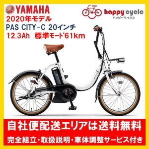 電動自転車 ヤマハ PAS CITY C(パス シティ シー)12.3Ah 20インチ 2019年 完全組立 自社便エリア送料無料(土日配送対応)|happy-cycle-setagaya
