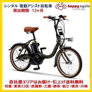 電動自転車 レンタル 12ヶ月 ヤマハ PAS CITY C(パス シティ シー)12.3Ah 20インチ 自社便エリア対象(送料無料)|happy-cycle-setagaya