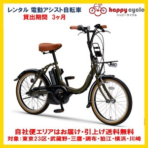 電動自転車 レンタル 3ヶ月 ヤマハ PAS CITY C(パス シティ シー)12.3Ah 20インチ 自社便エリア対象(送料無料)|happy-cycle-setagaya