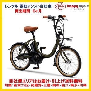 電動自転車 レンタル 6ヶ月 ヤマハ PAS CITY C(パス シティ シー)12.3Ah 20インチ 自社便エリア対象(送料無料)|happy-cycle-setagaya