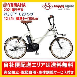 電動自転車 ヤマハ PAS CITY X(パス シティ エックス)12.3Ah 20インチ 2019年 完全組立  自社便エリア送料無料(土日対応)|happy-cycle-setagaya