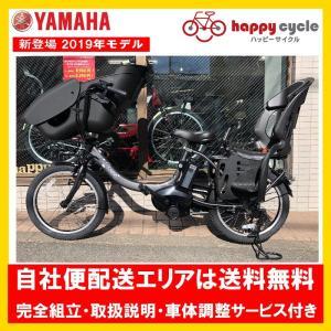 電動自転車 3人乗り 子供乗せ ヤマハ PAS Kiss mini un (パスキッスミニアン) 前後チャイルドシート付  2019年 自社便エリア送料無料|happy-cycle-setagaya