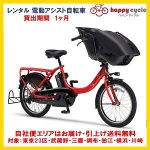 電動自転車 子供乗せ レンタル 1ヶ月 ヤマハ PAS Kiss mini un (パスキッスミニアン)12.3Ah 20インチ 自社便エリア対象(送料無料) |happy-cycle-setagaya