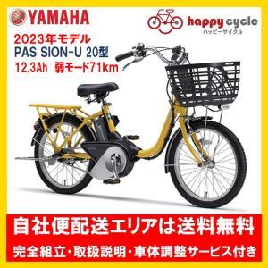 電動自転車 ヤマハ PAS SION-U 20型(パスシオンユー20型)12.3Ah 20インチ 2020年 完全組立  自社便送料無料|happy-cycle-setagaya