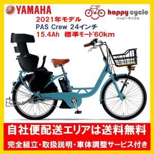 電動自転車 子供乗せ ヤマハ PAS Crew(パス クルー) 2021年  15.4Ah 24インチ 自社便エリア送料無料(土日配送対応) happy-cycle-setagaya