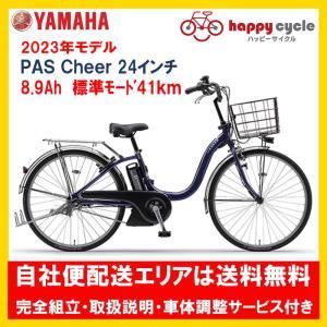 電動自転車 ヤマハ PAS Cheer(パスチア)9.3Ah 24インチ 2020年 完全組立 自社便エリアは送料無料(土日配送対応)|happy-cycle-setagaya