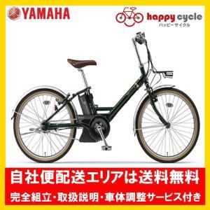 電動自転車 ヤマハ PAS CITY V(パス シティ ブイ)12.3Ah_24インチ 安全整備士による完全組立  自社便送料無料|happy-cycle-setagaya