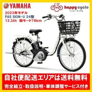 電動自転車 ヤマハ PAS SION-U 24型(パスシオンユー24型)12.3Ah 24インチ 2019年 完全組立  自社便送料無料|happy-cycle-setagaya