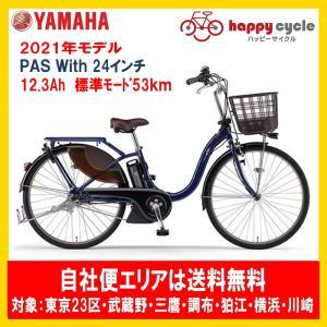 電動自転車 ヤマハ PAS With(パスウィズ)12.3Ah 24インチ 2021年 完全組立 自社便エリア送料無料(土日配送対応)|happy-cycle-setagaya