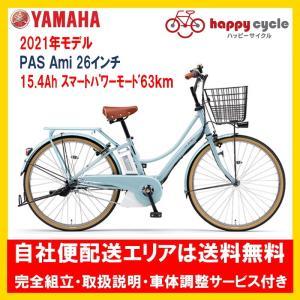 電動自転車 ヤマハ PAS Ami(パス アミ)12.3Ah_26インチ 2020年 完全組立  自社便エリア送料無料(土日配送対応)|happy-cycle-setagaya
