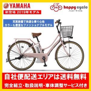 電動自転車 ヤマハ PAS Ami(パス アミ)12.3Ah_26インチ 2019年 完全組立  自社便送料無料(土日配送対応)|happy-cycle-setagaya