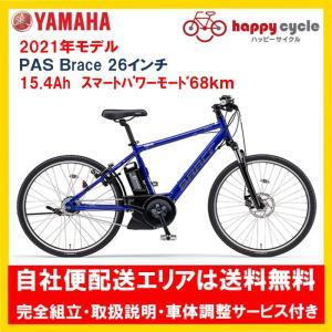 電動自転車 ヤマハ PAS Brace(パス ブレイス)15.4Ah_26インチ 2019年 自社便エリア送料無料|happy-cycle-setagaya
