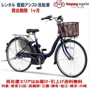 電動自転車 レンタル 1ヶ月 ヤマハ PAS Cheer(パスチア)9.3Ah 26インチ 自社便エリア対象(送料無料)|happy-cycle-setagaya