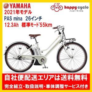 電動自転車 ヤマハ PAS mina(パス ミナ)12.3Ah_26インチ 2021年 完全組立  自社便送料無料(土日配送対応) happy-cycle-setagaya