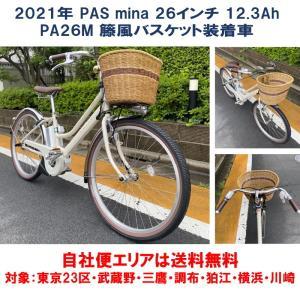 電動自転車 ヤマハ PAS mina(パス ミナ)籐風バスケット付き 12.3Ah_26インチ 2021年 完全組立  自社便送料無料(土日配送対応)|happy-cycle-setagaya
