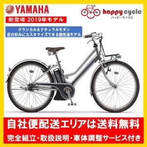 電動自転車 ヤマハ PAS mina(パス ミナ)12.3Ah_26インチ 2019年 完全組立  自社便送料無料(土日配送対応)|happy-cycle-setagaya
