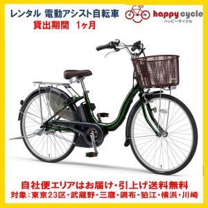 電動自転車 レンタル 1ヶ月 ヤマハ PAS ナチュラM(パスナチュラエム)6.2Ah 26インチ ...