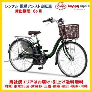 電動自転車 レンタル 6ヶ月 ヤマハ PAS ナチュラM(パスナチュラエム)6.2Ah 26インチ ...