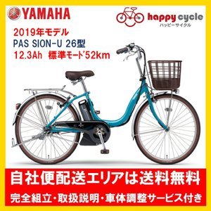 電動自転車 ヤマハ PAS SION-U 26型(パスシオンユー26型)12.3Ah 26インチ 2019年 完全組立  自社便送料無料|happy-cycle-setagaya