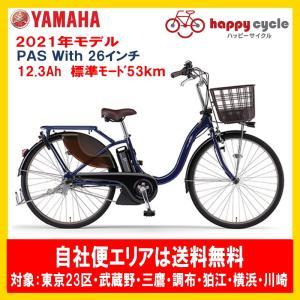 電動自転車 ヤマハ PAS With(パスウィズ)12.3Ah 26インチ 2019年 完全組立 自社便送料無料(土日配送対応)|happy-cycle-setagaya