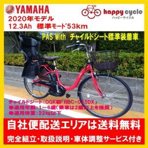 電動自転車 子供乗せ仕様 ヤマハ PAS With(パスウィズ)リヤチャイルドシート付き 12.3Ah 26インチ 2020年 完全組立 自社便送料無料(土日配送対応)|happy-cycle-setagaya