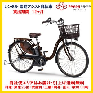 電動自転車 レンタル 12ヶ月 ヤマハ PAS With(パスウィズ)12.3Ah 26インチ 自社便エリア対象(送料無料)|happy-cycle-setagaya