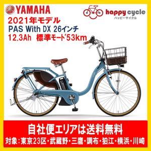 電動自転車 ヤマハ PAS With DX(パスウィズデラックス)12.3Ah_26インチ 2019年 安全整備士による完全組立  自社便送料無料|happy-cycle-setagaya