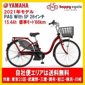 電動自転車 ヤマハ PAS With SP(パスウィズスーパー)15.4Ah_26インチ 2021年 安全整備士による完全組立  自社便エリア送料無料|happy-cycle-setagaya