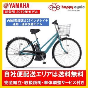 電動自転車 ヤマハ PAS CITY-S5(パス シティ エスファイブ)12.3Ah_27インチ 2...