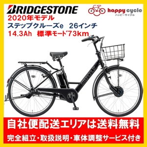 電動自転車 ブリヂストン ステップクルーズe 14.3Ah 26インチ 2021年 完全組立 自社便送料無料(土日配送対応)|happy-cycle-setagaya