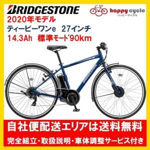 電動自転車 ブリヂストン TB1e (ティービーワンe) 14.3Ah 27インチ 2020年 完全組立  自社便送料無料(土日配送対応)|happy-cycle-setagaya