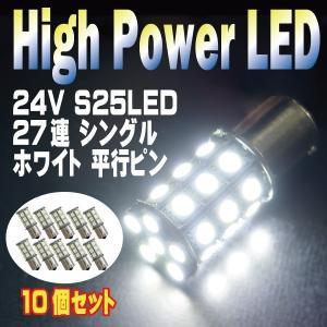 超爆光 24V S25 27連 5050SMD LED シングル球 ホワイト 10個セット   ※商...
