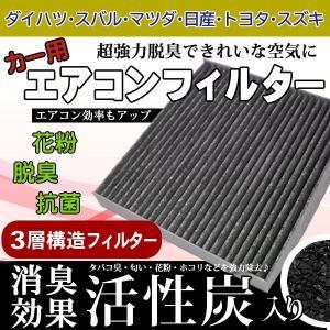ダイハツ  エアコンフィルター  ウェイク/エッセ/コペン/ソニカ 活性炭入り 3層構造 脱臭・花粉...