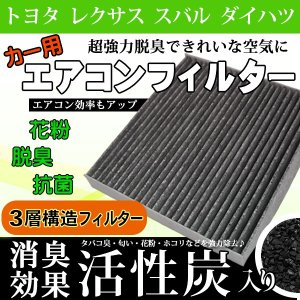 レクサス エアコンフィルター CT/GS/HS/LS/NX 活性炭入り 3層構造 脱臭・花粉除去・ホ...