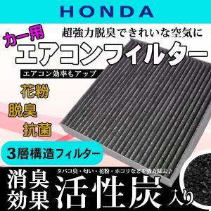 ホンダ エアコンフィルター ステップワゴン/ステップワゴンスパーダ 活性炭入り 3層構造 脱臭・花粉...