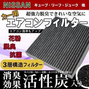 NISSAN エアコンフィルター  日産 キューブ/リーフ/ジューク 活性炭入り 3層構造 脱臭・花...