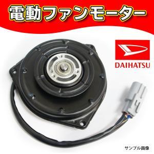 電動ファンモーター 6ヶ月保証 新品 高品質 送料無料 ダイハツ ムーヴ L175S/L185S 純...