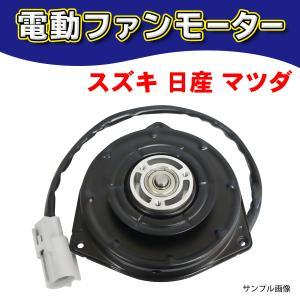 日産・スズキ・マツダ 電動ファンモーター MAZDA モコ MG33S 新品 高品質 6ヶ月保証 強...