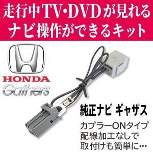 HONDA Gathers 用 キャンセラー ホンダ テレビ ナビキット 2020年 VXM-204...